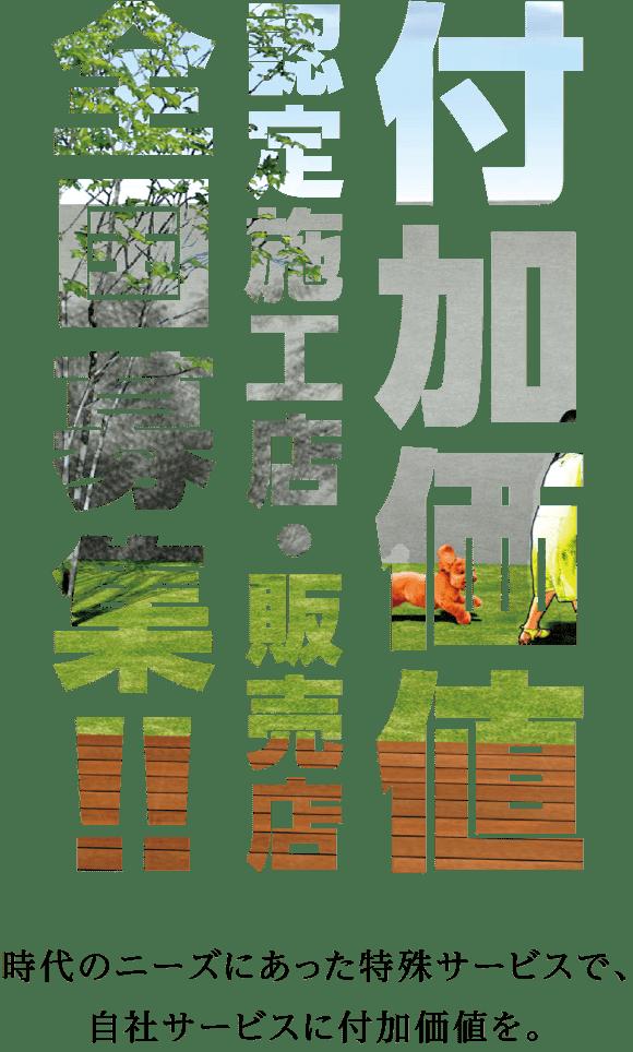 「GroundArt Wall FC」 認定施工店・販売店