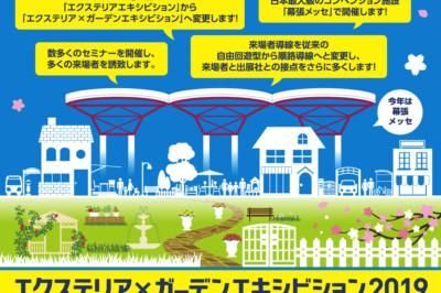 EXG2019 エクステリア×ガーデンエキシビション2019|グランドアートウォール × ローラーストーン!!