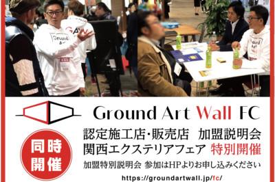 関西エクステリアフェア2019|グランドアートウォールFC 加盟特別説明会