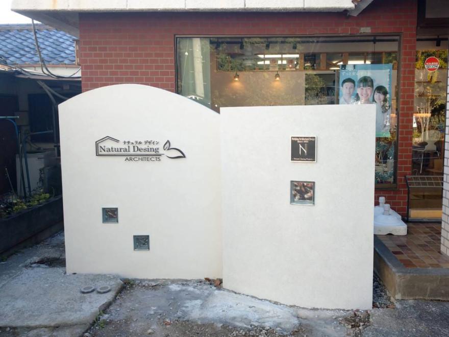 (有)西島建築設計工務 グランドアートウォール 施工事例