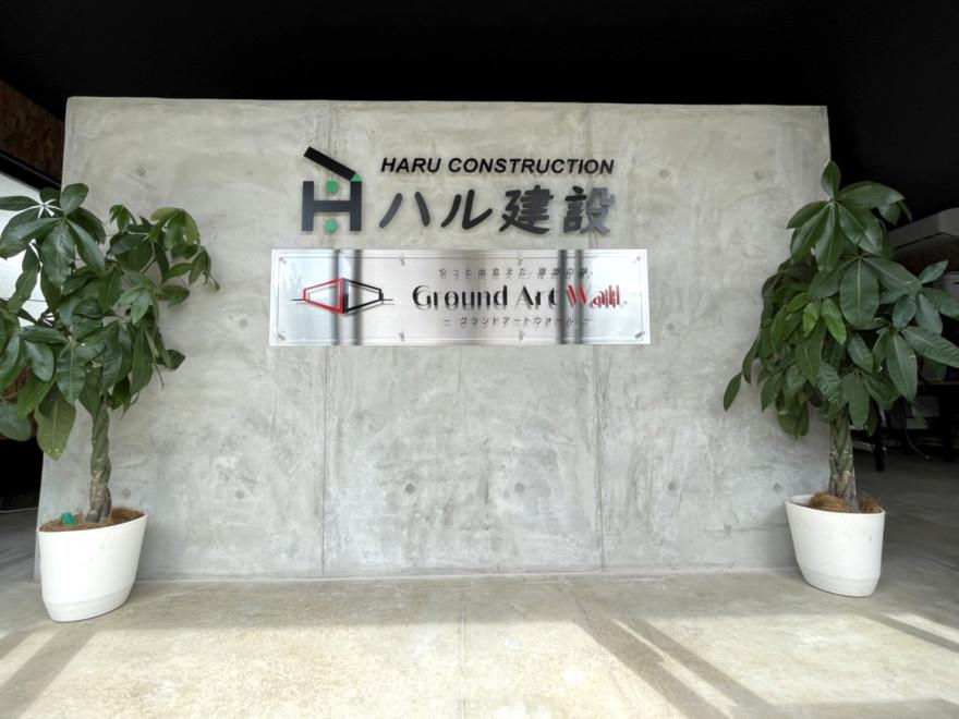 兵庫県 GAW兵庫 ハル建設 施工事例詳細ページへ